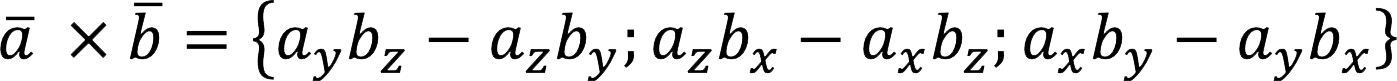 Формула для расчета векторного произведения