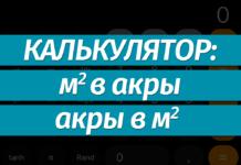 Перевести акры в квадратные метры (м2) и наоборот: онлайн-калькулятор