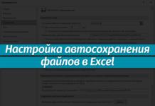 Как настроить параметры автосохранения файлов в Excel