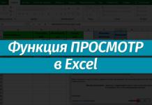 Как пользоваться функцией ПРОСМОТР в Excel: примеры