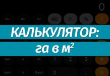 Перевести гектары (га) в квадратные метры (м2): онлайн-калькулятор