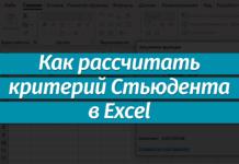 Как рассчитать t-критерий Стьюдента в Excel