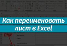 Как переименовать лист в рабочей книге Excel