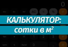 Перевести сотки (ар) в квадратные метры (м2): онлайн-калькулятор