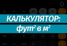 Перевести квадратные футы в квадратные метры (м2): онлайн-калькулятор