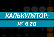 Перевести квадратные метры (м2) в гектары (га): онлайн-калькулятор