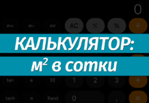 Перевести квадратные метры (м2) в сотки (ар): онлайн-калькулятор