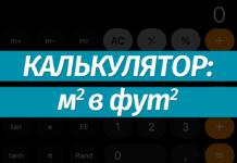 Перевести квадратные метры (м2) в квадратные футы: онлайн-калькулятор