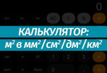 Перевести квадратные метры (м2) в квадратные миллиметры, сантиметры, дециметры, километры: онлайн-калькулятор