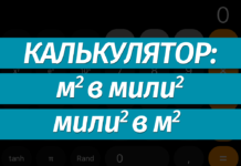 Перевести квадратные мили в квадратные метры (м2) и наоборот: онлайн-калькулятор