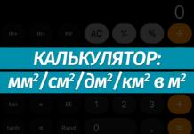Перевести квадратные миллиметры, сантиметры, дециметры, километры в квадратные метры (м2): онлайн-калькулятор