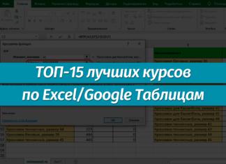 ТОП-15 лучших онлайн-курсов по Excel и Google Таблицам в 2021/2022