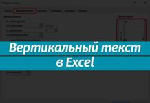 Как сделать вертикальный текст в таблице Эксель: 2 способа